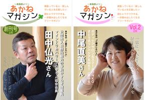 あかねマガジンso-net.jpg