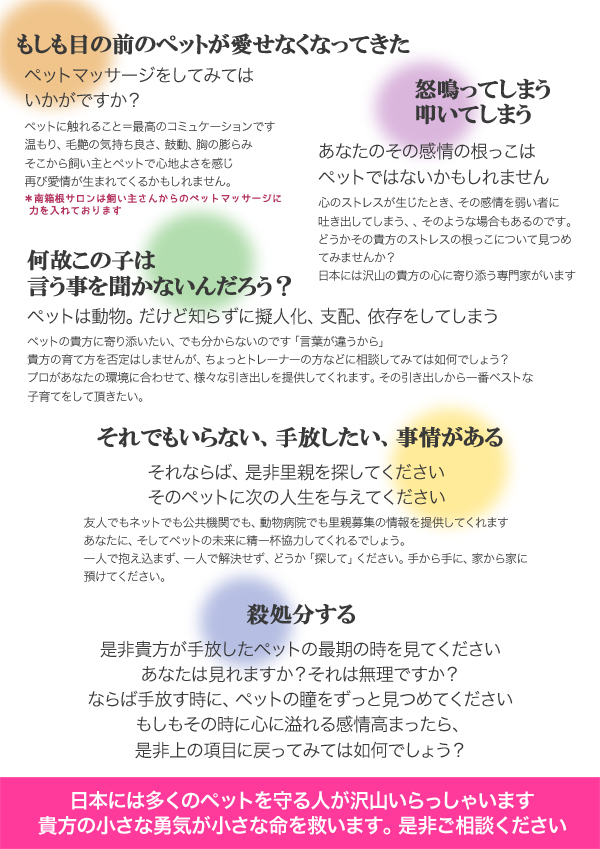 殺処分前に_edited-1.jpg